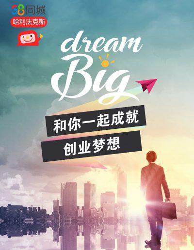 DreamBig_StartUpBusiness_Poster_300DPI_CHINESE